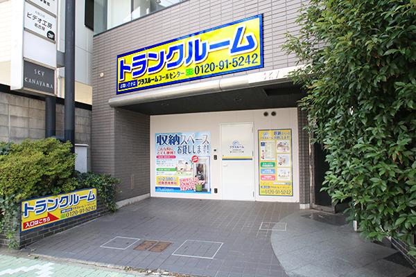 nagoya-kanayama-syoumen