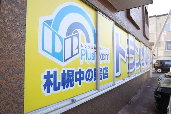 レンタルボックス札幌中の島店 外観