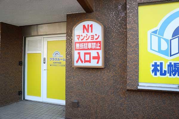 レンタルボックス札幌中の島店 正面