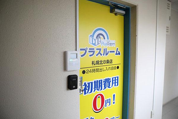トランクルーム札幌北8条店室内2