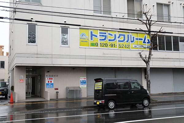 トランクルーム札幌北8条店正面