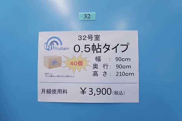 トランクルーム札幌北郷店 0.5帖タイプ