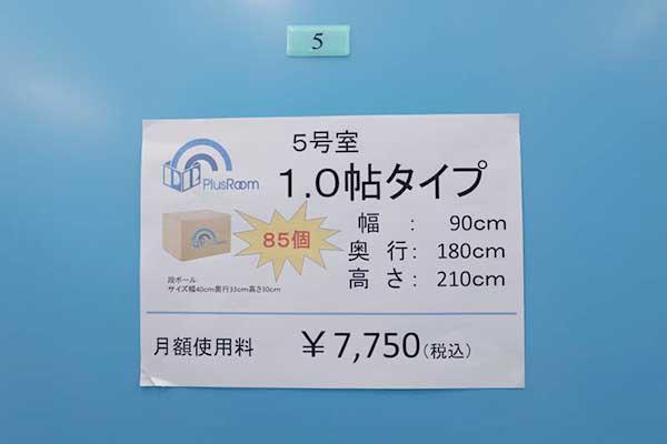 トランクルーム札幌北郷店 1帖タイプ