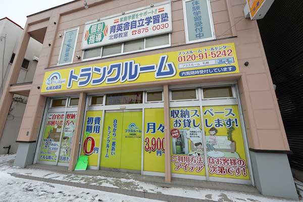 トランクルーム札幌北郷店 正面