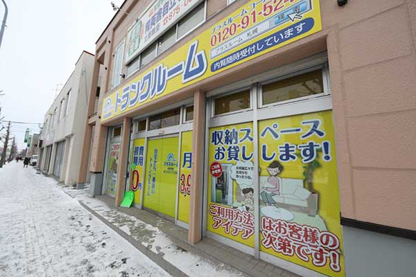 レンタルボックス札幌北郷店 正面
