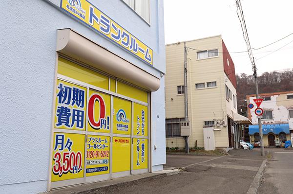 レンタルボックス札幌南34条店 外観