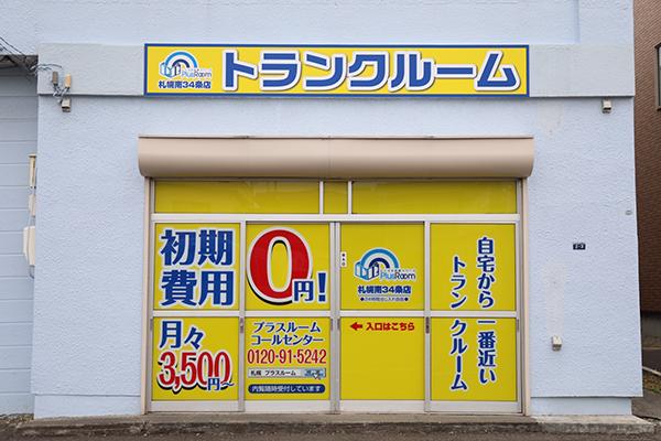 セルフストレージ札幌南34条店 外観