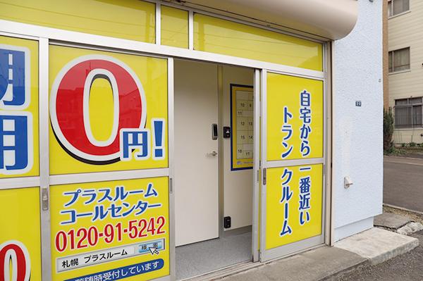 トランクルーム札幌南34条店 外観