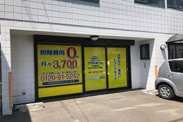 トランクルーム札幌澄川店 正面