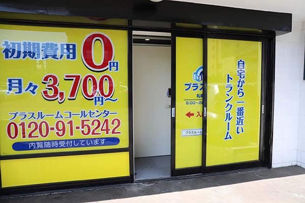 トランクルーム札幌澄川店 正面2