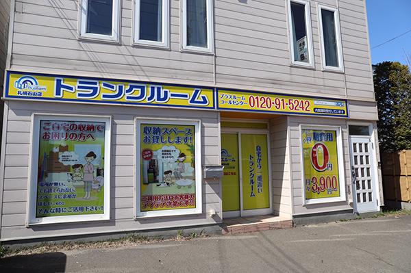 トランクルーム札幌石山店 正面