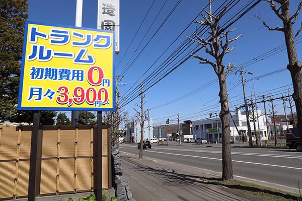 トランクルーム札幌石山店 外観