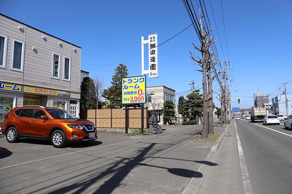 レンタルボックス札幌石山店 外観