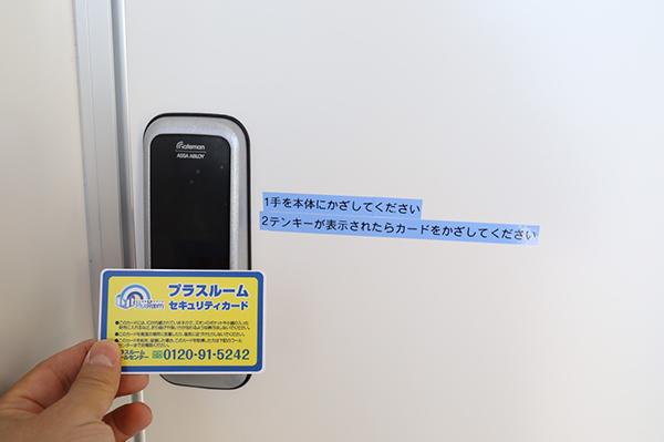 トランクルーム札幌石山店 入り口