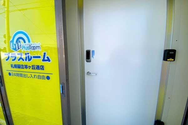 トランクルーム札幌福住羊ケ丘店 入り口