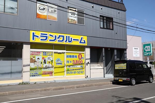 sapporo-misono-syoumen