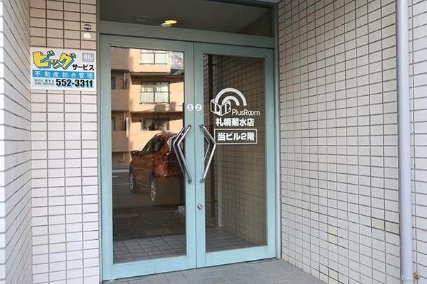 トランクルーム札幌菊水店 入り口