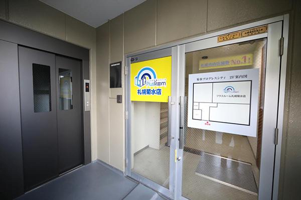 レンタル収納スペース札幌菊水店 入り口
