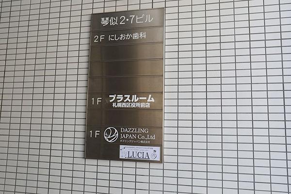 nishikuyakusyo-syoumen4