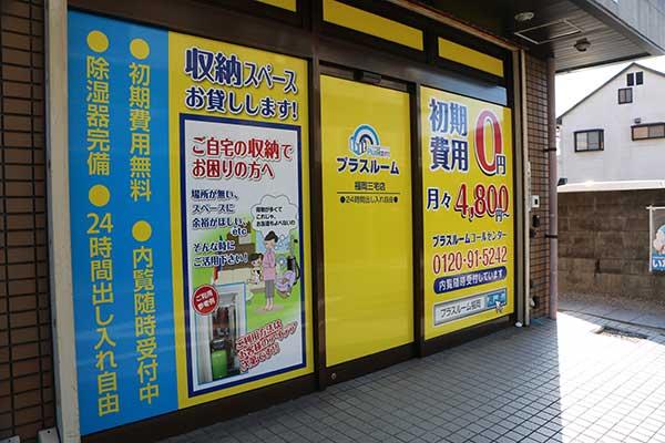 セルフストレージ福岡三宅店 正面