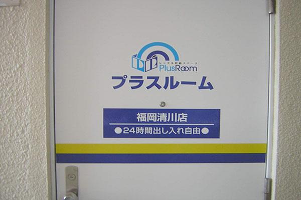 hukuoka-kiyokawa-syoumen