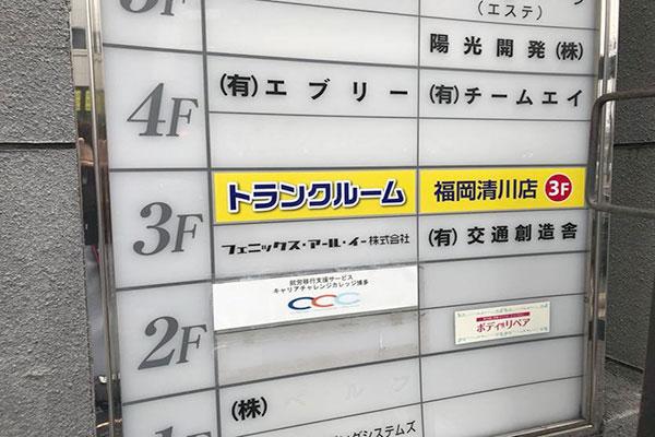 hukuoka-kiyokawa-syoumen3