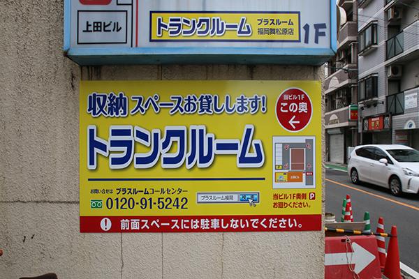 fukuoka-maimatsubara-annai