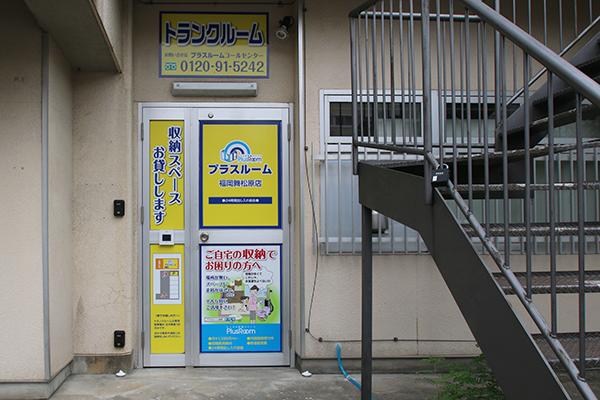 fukuoka-maimatsubara-syoumen
