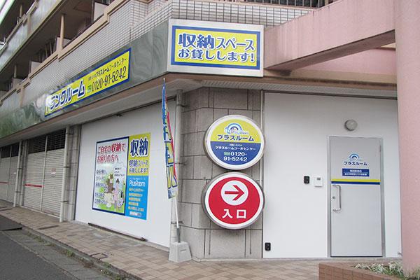 福岡飯倉店 外観