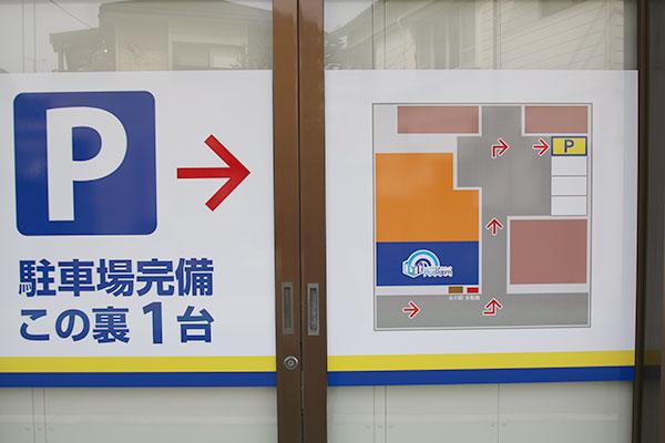福岡麦野店 駐車場案内図
