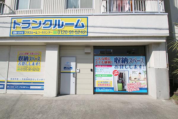 トランクルーム藤沢大鋸店 正面2