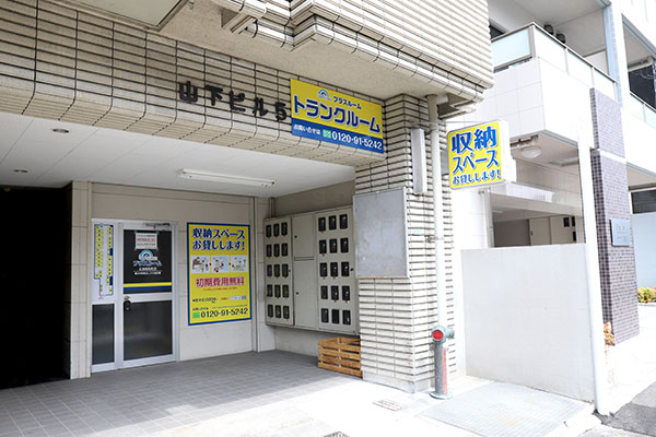 トランクルーム広島昭和町店正面