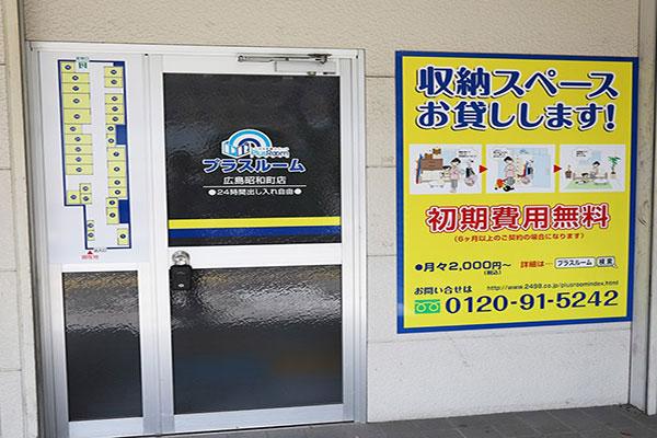 トランクルーム広島昭和町店正面2