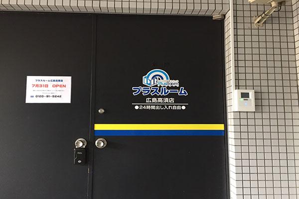 トランクルーム広島高須店 セコム
