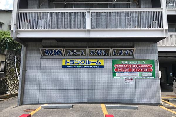 トランクルーム広島高須店 正面2