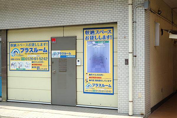 トランクルーム川崎浜町店 正面