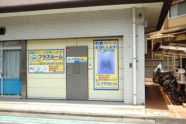 トランクルーム川崎浜町店 正面2