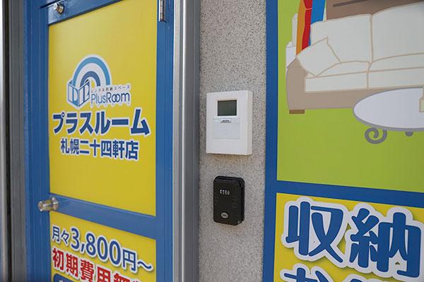 トランクルーム札幌二十四軒正面5