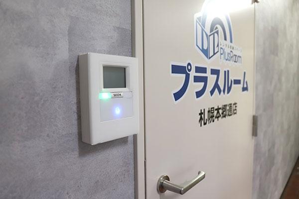 トランクルーム札幌本郷通店正面4