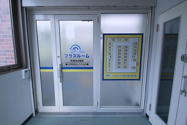 トランクルーム札幌北4条 入り口