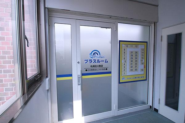 トランクルーム札幌北4条 入り口2