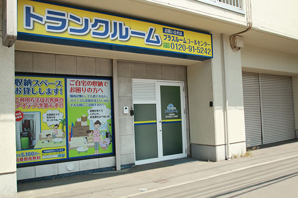 トランクルーム札幌琴似店 正面