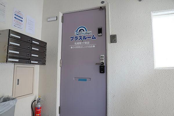 トランクルーム札幌南17条店 入口2