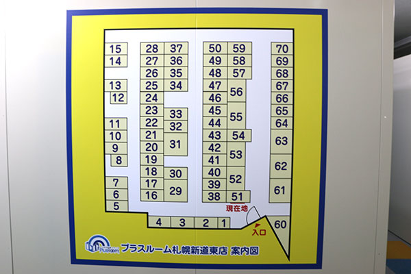 sapporo-shindou-kanban