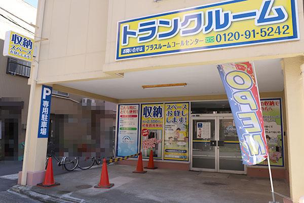 トランクルーム静岡馬渕店正面2