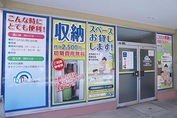 トランクルーム静岡馬渕店正面3