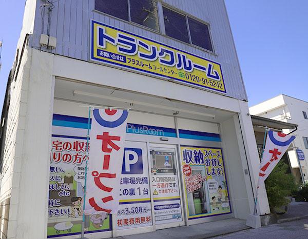 トランクルーム静岡田町店正面