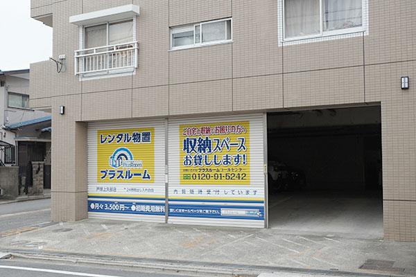 トランクルーム戸塚上矢部店 外観