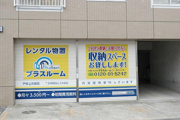 トランクルーム戸塚上矢部店 外観2