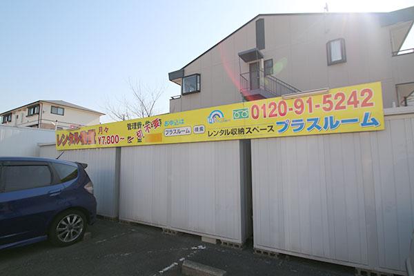 レンタルボックス東寺尾Ⅱ 正面3